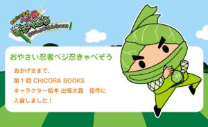 第1回 CHICORA BOOKS キャラクター絵本 出版大賞 佳作入賞【おやさい忍者ベジ忍きゃべぞう】