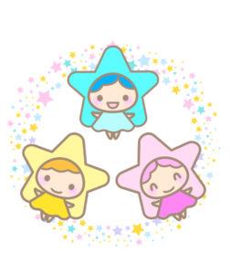 星の三つ子ちゃん