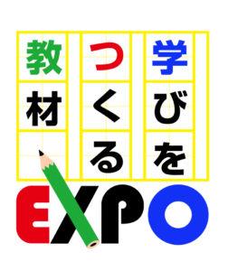 あきのはるの, イラスト, イラストレーター, イラスト作成, キャラクター, キャラクター作成, ロゴ,ロゴデザイン,グラフィックデザイナー,学びをつくる教材EXPO,